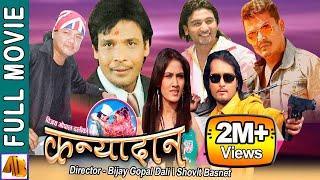 Kanyadan Nepali Movie 2018 | Biraj Bhatta | Jay Kisan | Arjun Karki | AB Pictures Farm | BG DALI