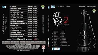 Mon Pajore 2 | 2015 | Kazi Shuvo | 320Kbps | EiD Exclusive | HD