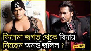 সিনেমা জগৎ থেকে বিদায় নিচ্ছেন অনন্ত জলিল ? Actor Ananta Jalil | News Update | Bangla Movie