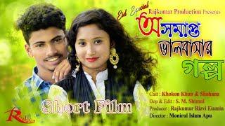 Ai Fagune | Bangla Music Video 2018| Fuad feat Imran| Imran new song | Rajkumar Production