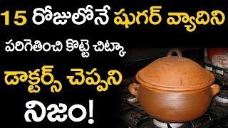 15 రోజుల్లోనే షుగర్ వ్యాదికి స్వస్తి చెప్పండి || Latest Diabetes Tips || Gold Star Entertainment