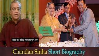 Chandan Shinha | short Biography | Introduced by the Legend Abdullah Al Mamun