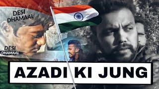 आजादी की जंग अंग्रेजो के संग सच्ची देशभक्ती फ़िल्म/ दिल छू जाने वाली vedio🇮🇳 Hindi short film 2018