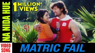 Matric Fail Odia Movie || Na Nida Hue |HD Video Song | Anubhav Mohanty, Barsha Priyadarshini