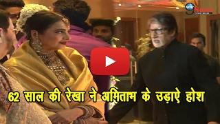 Watch Video: 62 साल की रेखा ने अमिताभ के उड़ाऐ होश, पार्टी मे किया धमाका | Rekha Exceptional Beauty