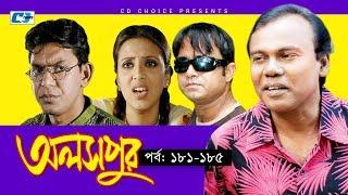 Aloshpur | Episode 181-185 | Chanchal Chowdhury | Bidya Sinha Mim | A Kha Ma Hasan