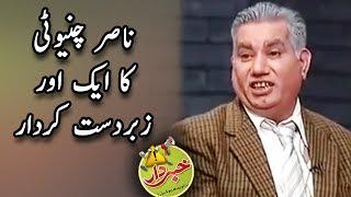 Nasir Chinyoti Ka Aik Aur Zabardast Kirdar - Khabardar Aftab Iqbal