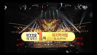 BLACKPINK - '마지막처럼 (AS IF IT'S YOUR LAST)' 0709 SBS Inkigayo  : NO.1 OF THE WEEK
