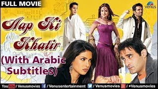 Aap Ki Khatir (With Arabic Subtitles)