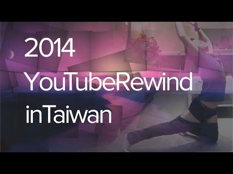 2014 YoutubeRewind inTaiwan - 2014台灣Youtube熱門影片回顧