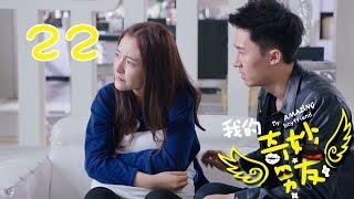 【我的奇妙男友】My Amazing Boyfriend  22 Eng sub 吴倩,金泰焕,沈梦辰,李昕亮,杨逸飞,付嘉