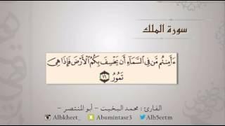 سورة الملك كاملة - تلاوة نجدية - للقارئ محمد البخيت - أبو المنتصر -