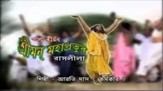 Srimon Mahaprabhur Raasleela | শ্রীমন মহাপ্রভুর রাসলীলা | Latest Bengali Pala Kirtan | Aarti Das