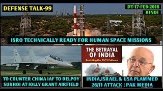 Indian Defence News,Defense Talk,ISRO human mission,Chandrayaan 2,Pak media on india,IAF su 30,Hindi