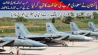 Pakistan Capabilites | Saudi Arabia & other arabs has decided for Arab Nato