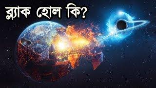 ব্ল্যাক হোল কি? | What is a Black Hole? | Black Hole Theory Explained