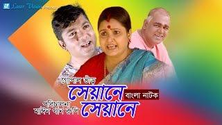 Seyane Seyane | Bangla Natok | Shahriar Nazim Joy, Tushar Khan, Chitralekha Guho
