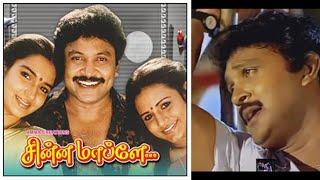 Sinna Maapla | Chinna Mappillai Tamil Cinema | Prabhu, Sukanya
