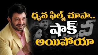 Aravind Swamy about Ram Charan Dhruva Movie | Chiranjeevi | ధృవ ఫిల్మ్ చూసా..షాక్ అయిపోయా.