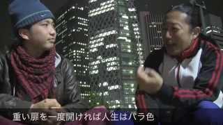 旅人インタビュー ゲスト『プロギャンブラーのぶき』①