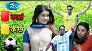 Red Card & Yellow Card |  রেড কার্ড  ও ইয়ালো কার্ড | Tanjin Tisha, Irfan Sazzad | Rtv Eid Drama