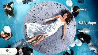 Elissa .... Saharna Ya Leil - With Lyrics | إليسا ... سهرنا يا ليل - بالكلمات