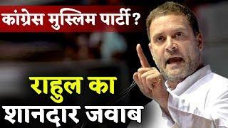 Muslim Party Row: Rahul Gandhi के जवाब से BJP की बोलती हो जाएगी बंद