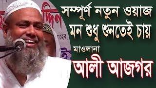 New Bangla Waz Mahfil 2017 (সম্পূর্ণ নতুন) By Maulana Ali Asgar (Furfura Sharif) 23 Nov 2017