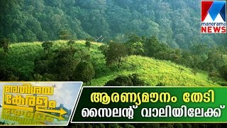 Silent Valley- The silent beauty of Kerala | Manorama News | Athishaya Keralam
