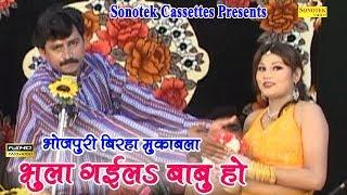 भुला गइला बाबू हो    Rama Shankar Yadav    Bhojpuri Mukabla   Bhool Gaila Babu Ho