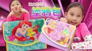 迪士尼公主的塗鴨包 彩色筆組合玩具 文具收納包  玩具開箱一起玩玩具Sunny Yummy Kids TOYs disney disney princess
