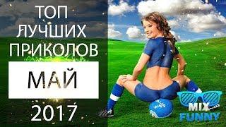 Топ лучших приколов 🔴 Май 2017