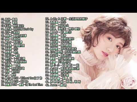 2019流行歌曲【 無廣告】 2019最新歌曲 2019� 听的流行歌曲❤️華語流行串燒精選抒情歌曲❤️ Top Chinese Songs 2019【動態歌詞】