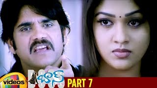 Boss I Love You Full Movie - Part 7 - Bhai Nagarjuna, Nayantara