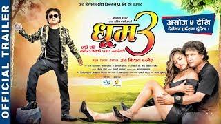| Dhoom 3 | धूम ३ | New Nepali Movie Trailer  | Ft. Jaya Kishan Basnet , Alina Rayamajhi |