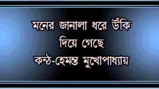Moner Janala Dhore Unki Diye Geche........Hemanta Mukhopadhyay