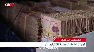 المصرف المركزي .. الإيرادات العامة بلغت 51.7 مليار دينار | تقرير
