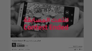 إعلان الفائز بجهاز Huawei Mate 9