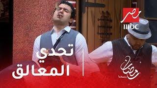 مسرح مصر - تحدي المعالق ومشهد كوميدي بين النجوم