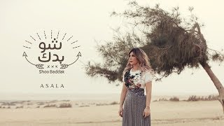 Assala - Shoo Baddak [Lyrics Video] أصالة - شو بدك