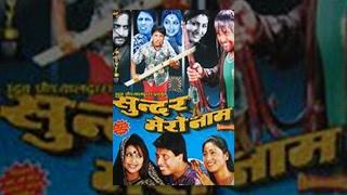 SUNDAR MERO NAAM | New Nepali Comedy Full Movie 2016 | Ramit Dhungana, Deepak Raj Giri, Garima Pant
