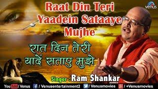 रात दिन तेरी यादें | Raat Din Teri Yaadein Sataaye Mujhe | Ram Shankar | Best Bollywood Sad Songs