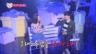[We got Married4] 쀼의 마지막 콘서트 감독판 2/2 The Last Concert of Bbyu director's cut 2/2