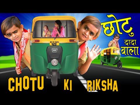 CHOTU DADA RIKSHA WALA छोटु दादा रिकशा वाल Khandesh Comedy Video