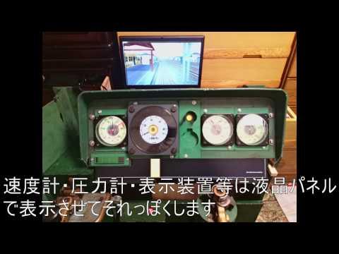 国鉄203系風BVEコントローラを作ってみた~改造・動作編~