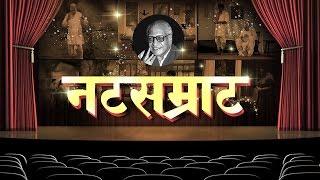 Natsamrat by Vi. Va. Shirwadkar | Superhit Marathi Natak Full Audio 2015 | Dr Laxman Deshpande
