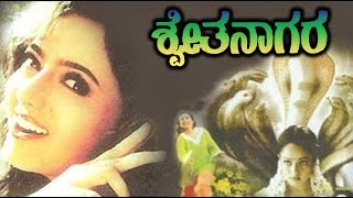 Full Kannada Movie 2004 | Shwetha Naagara | Soundarya, Abbas, Dwarakish, Sharat Babu.