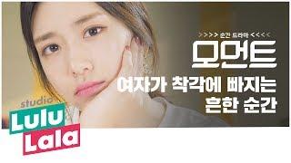 [이향숙X손민호 웹드라마 모먼트]  ep3. 여자가 착각에 빠지는 흔한 순간 (eng sub)