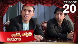 شبکه خنده - فصل دوم - قسمت بیستم