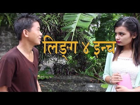 लिंग 4 इन्च  - New Nepali Short Movie Episode 1 BY Samir Subedi and Aindra Limbu